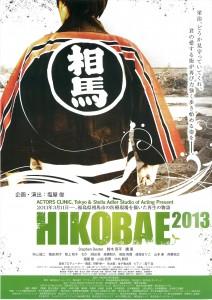 hikobae_R