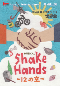 Shake-Hands-omote改改2_01