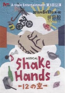 shake handsフライヤー1